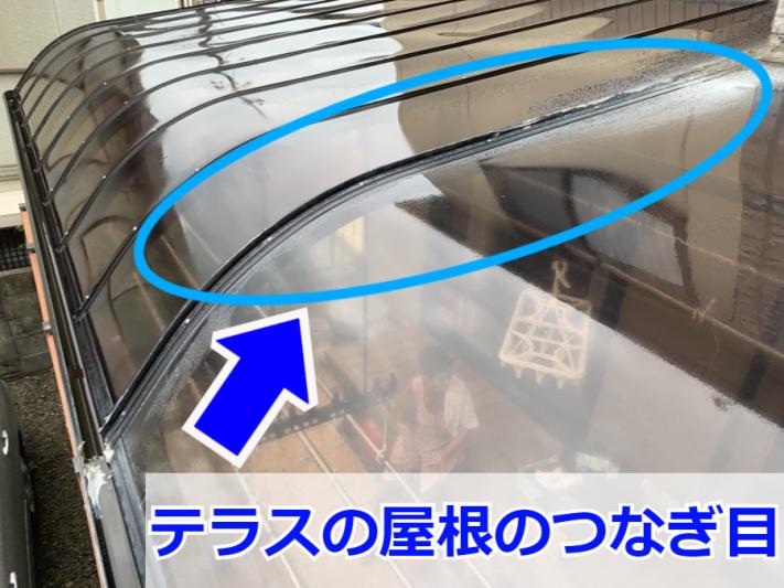 テラス屋根のつなぎ目部分です