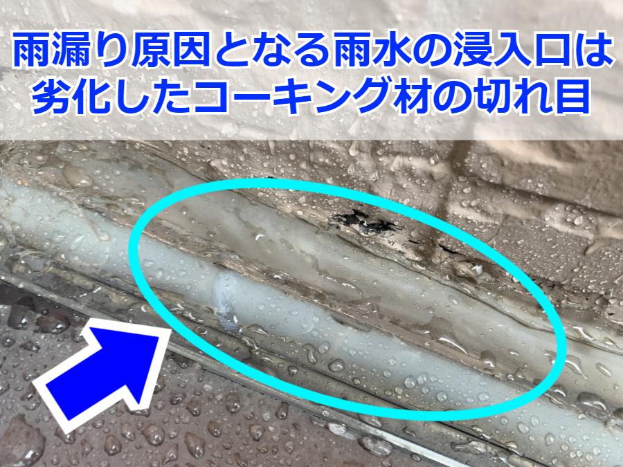 雨漏り原因は窓際の防水塗装のヒビからでした