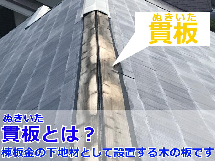 腐食した棟板金の貫板(ぬきいた)