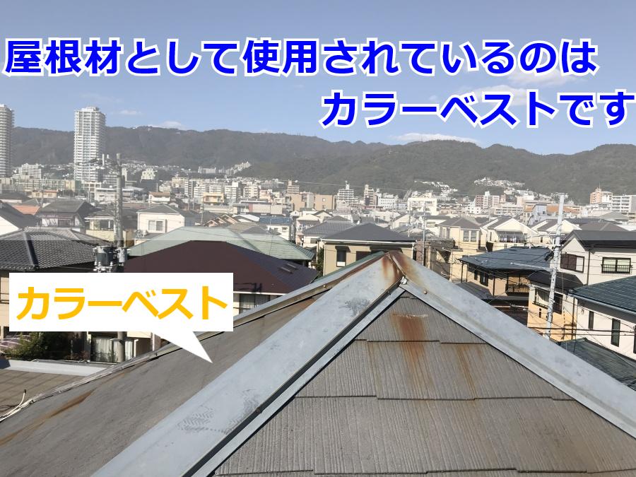 神戸市東灘区 雨漏り点検!台風被害に遭った屋根からの雨漏り