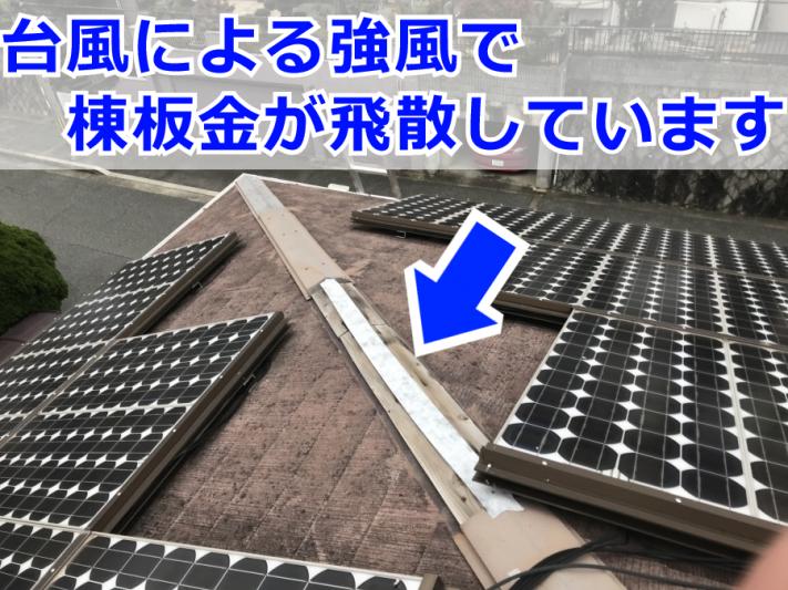 神戸市北区 棟板金が飛ばされて貫板が丸見えの状態