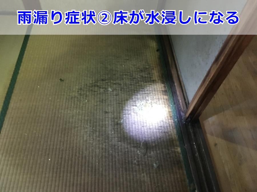 雨漏り症状➁床が水浸しになる