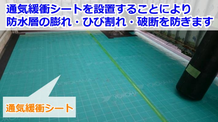 神戸市灘区 通気工法による防水工事