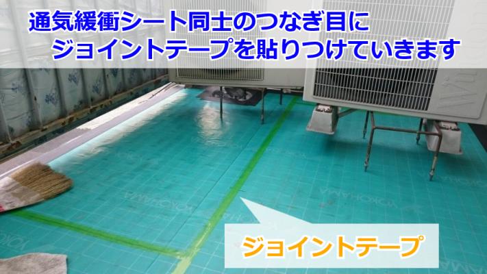 神戸市灘区 通気緩衝シート同士のつなぎ目にジョイントテープを貼った様子