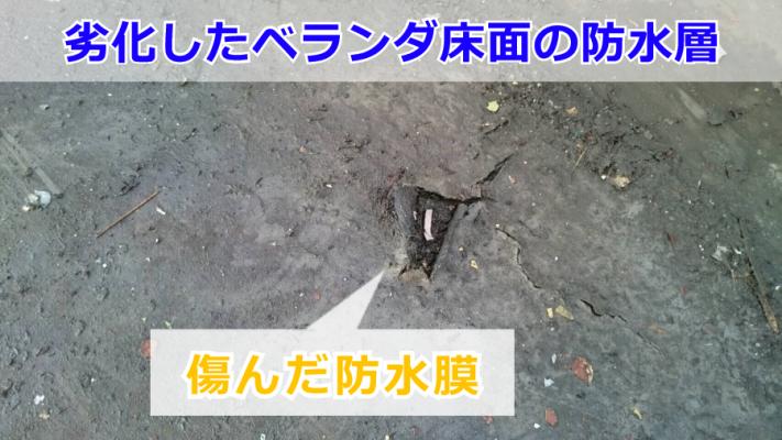 神戸市灘区 雨漏り原因となったベランダの傷んだ防水膜
