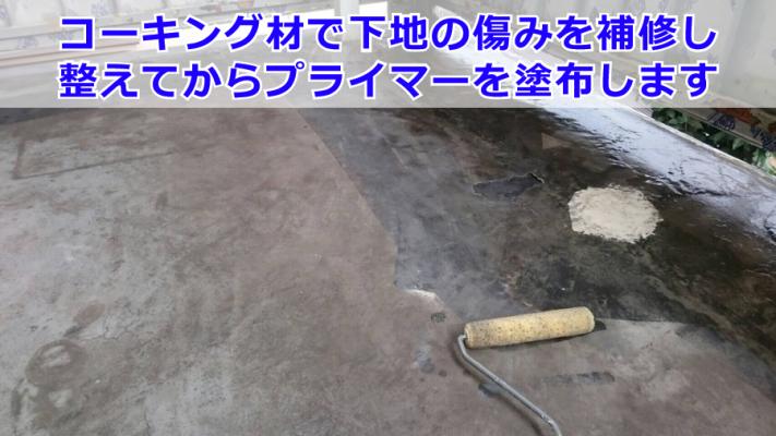 神戸市灘区 プライマー塗布後のベランダ床面