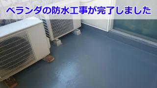 ウレタン防水を施工後のベランダ床面