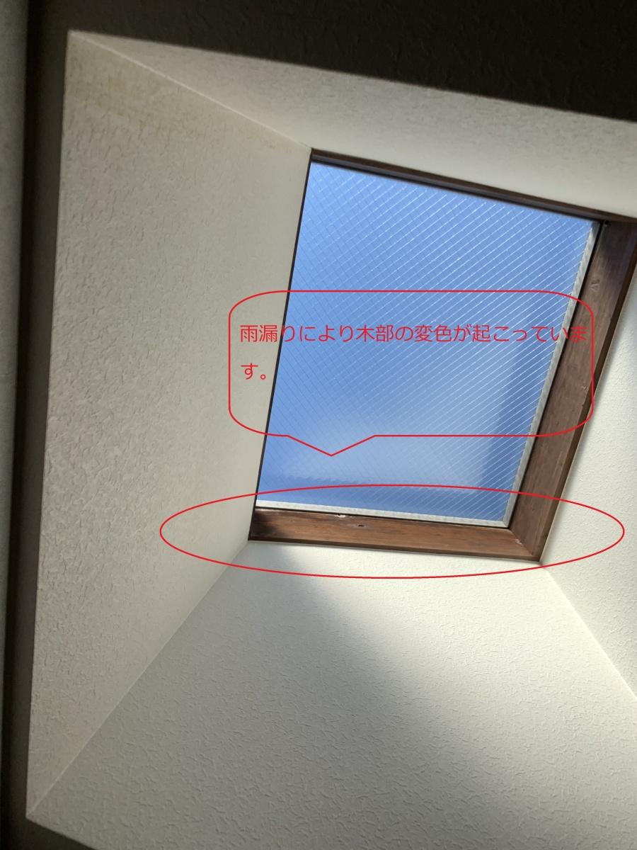 トップライト(天窓)の雨漏り修繕工事