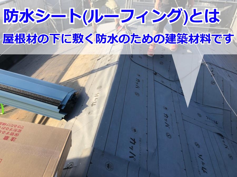 雨漏りを防ぐ屋根の下葺き材「防水シート(ルーフィング)」