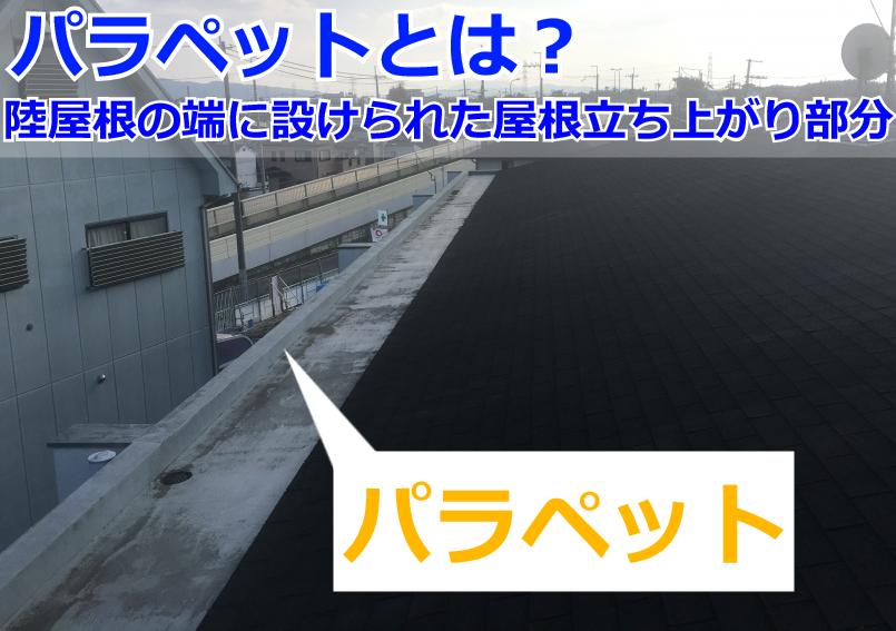 雨漏りするマンションの屋上に設けられたパラペット