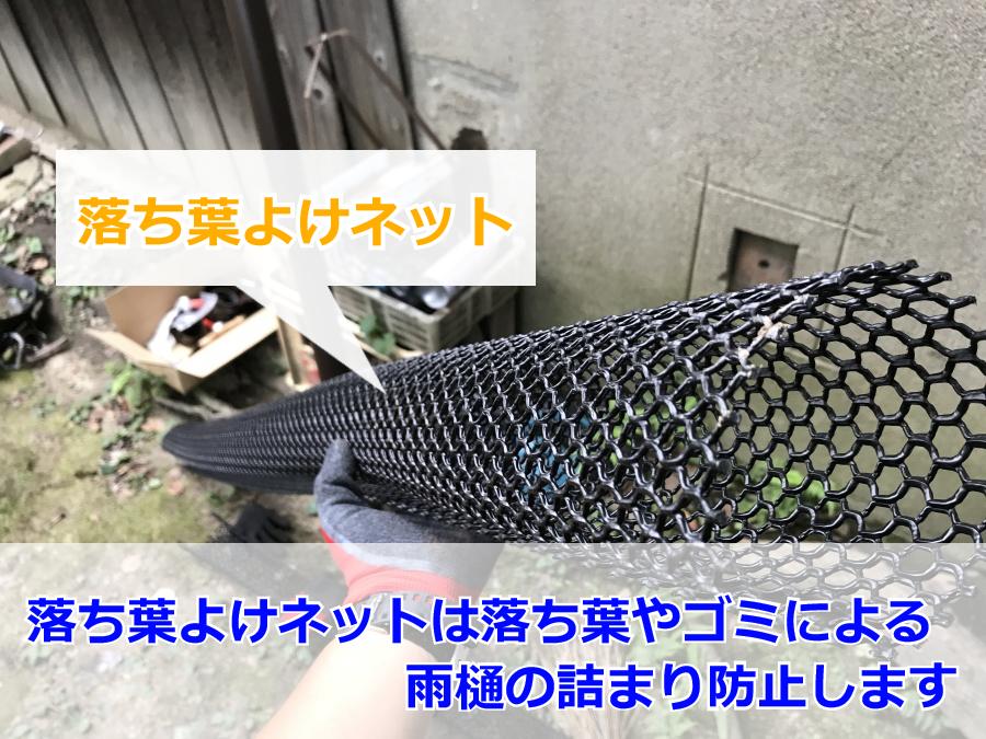 雨樋の詰まりを防止する落ち葉よけネット