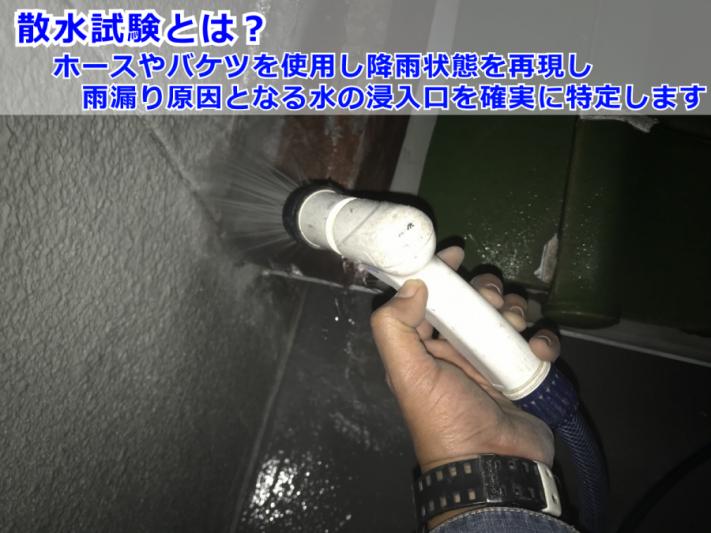 街の屋根やさん神戸店の散水試験