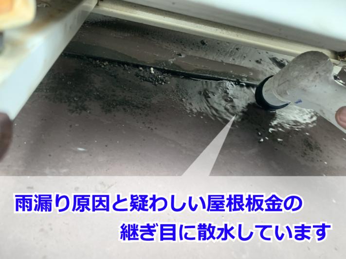 屋根の取り合い部に散水中