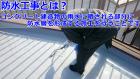 神戸市 防水工事の様子です
