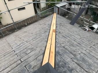 神戸市中央区 棟板金の受け木貫板の取付