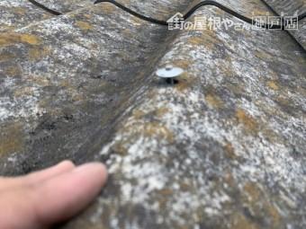 三木市 大和スレート Yかわら屋根 瓦固定釘の浮き