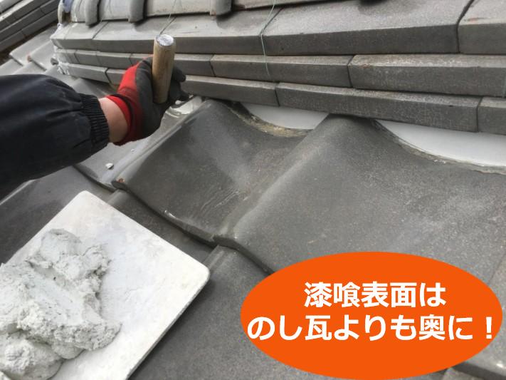 漆喰詰め直し工事 瓦屋根の漆喰詰め直し作業