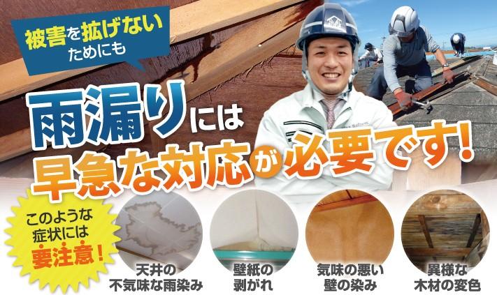 雨漏りの点検・補修は街の屋根やさん神戸店にお任せ下さい