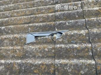 三木市 大和スレート Yかわら屋根 飛来物による瓦の割れ