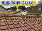 瓦屋根の棟(むね)
