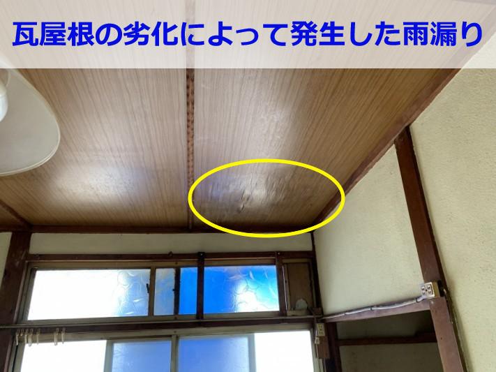 屋根葺き直し工事前の雨漏り箇所