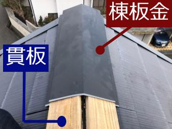 スレート屋根の棟板金と貫板