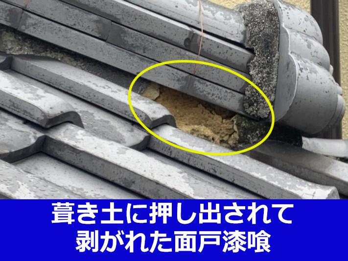 葺き土に押し出されて剥がれた面戸漆喰