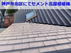 屋根修繕前のセメント瓦屋根