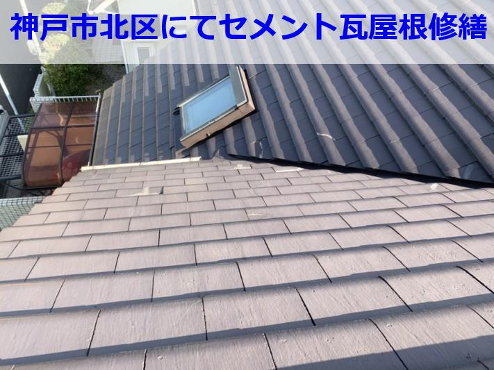 神戸市北区で屋根修繕|瓦屋根の部分別修繕方法を公開します!