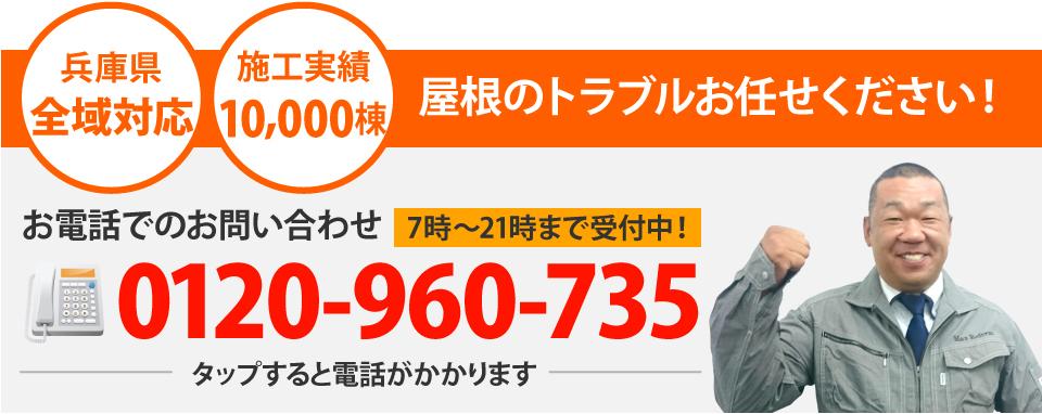 神戸市、三田市、三木市、明石市やその周辺エリアで屋根工事なら街の屋根やさん神戸店にお任せ下さい!