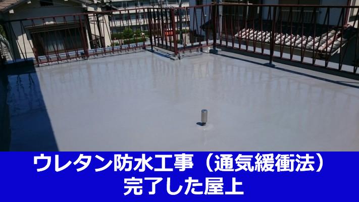 ウレタン防水工事(通気緩衝法)完了した屋上