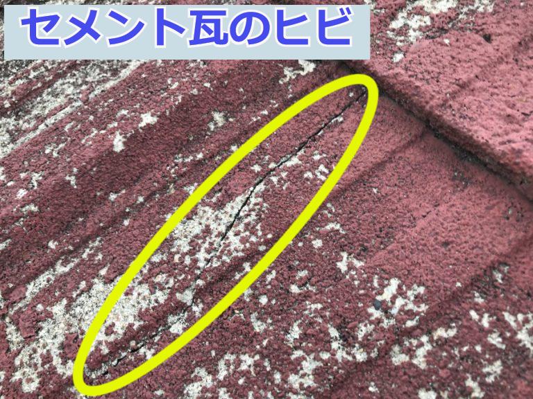 セメント瓦のヒビ