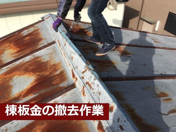 棟板金の撤去作業
