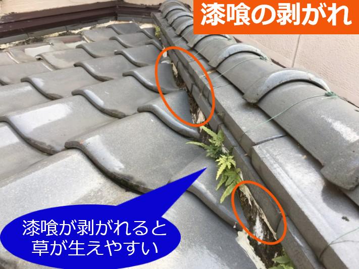 漆喰詰め直し工事で漆喰が剥がれた瓦屋根