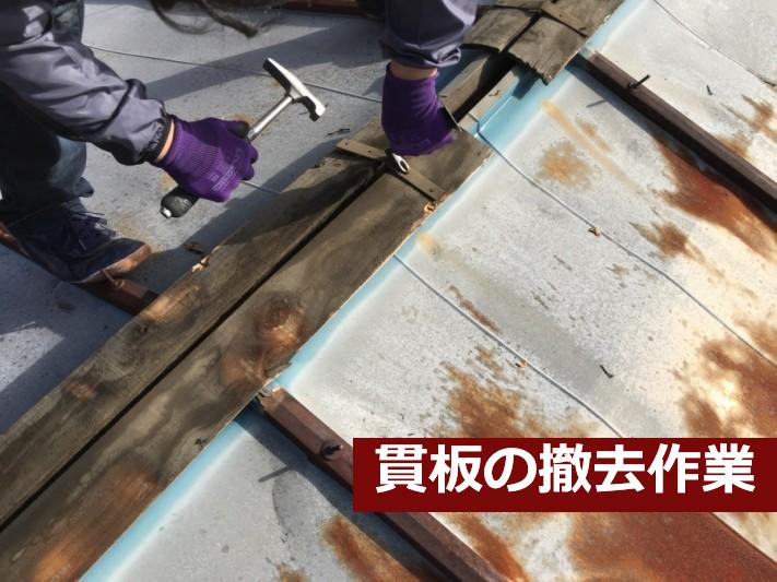 貫板の撤去作業