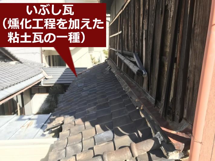 瓦屋根修理が必要ないぶし瓦