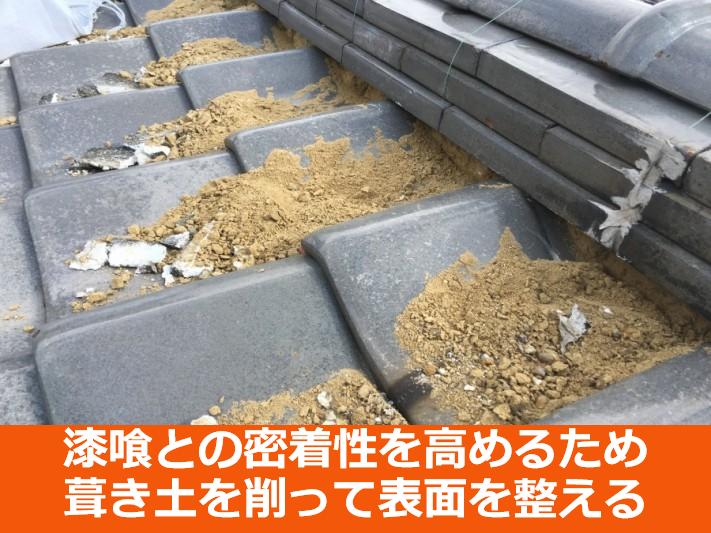 漆喰詰め直し工事で瓦屋根の葺き土整地作業