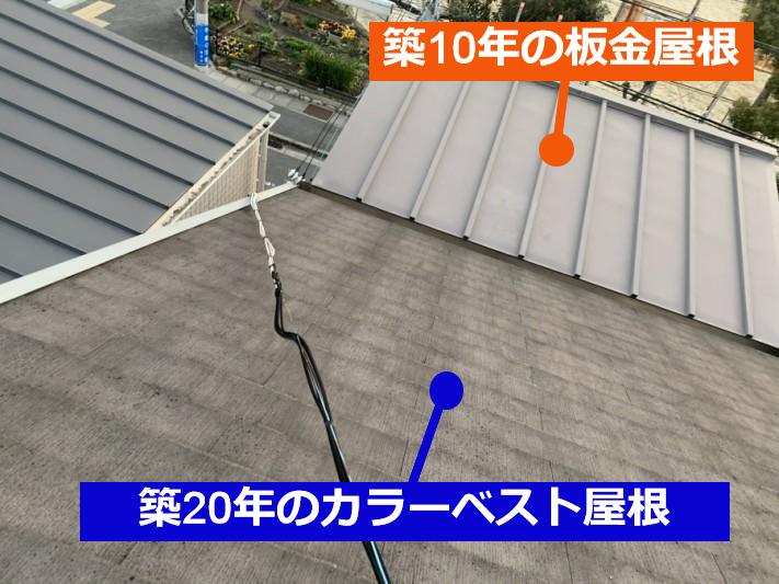 屋根の合流部