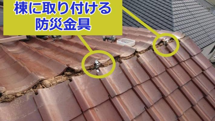 瓦屋根の棟に取り付ける防災金具