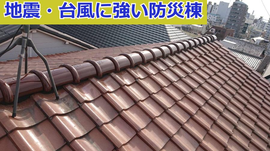 地震・台風に強い防災棟