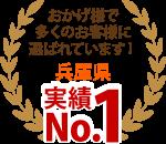 神戸市、三田市、三木市、明石市やその周辺エリア、おかげさまで多くのお客様に選ばれています!