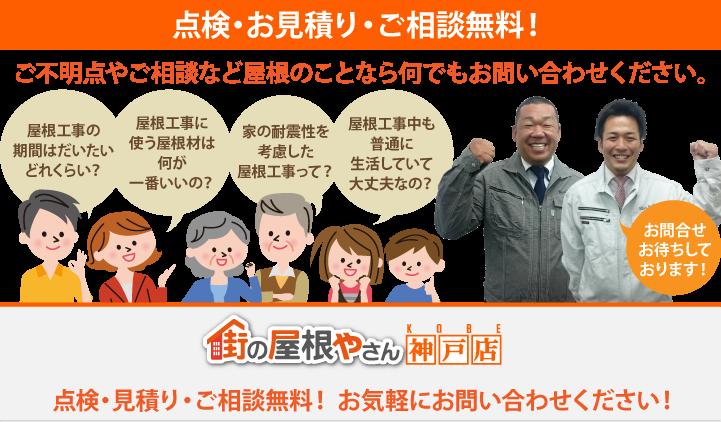 屋根工事・リフォームの点検、お見積りなら神戸店にお問合せ下さい!
