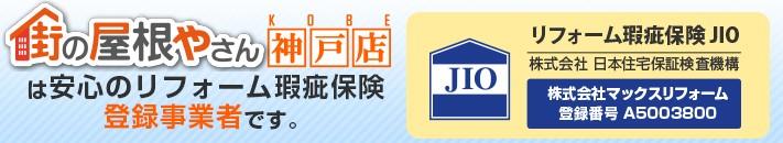 街の屋根やさん神戸店は安心の瑕疵保険登録事業者です