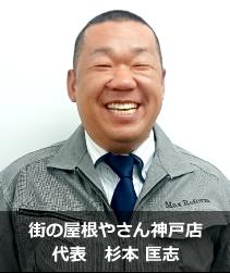 街の屋根やさん神戸店代表杉本匡志
