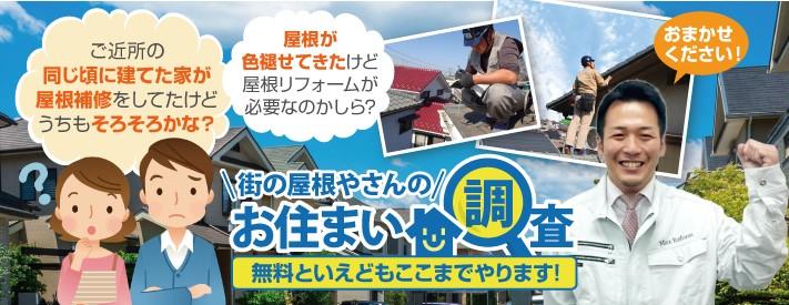 屋根の無料点検は街の屋根やさん神戸店へ