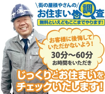街の屋根やさんのお住まい調査無料点検