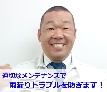 街の屋根やさん神戸店 代表・杉本匡志