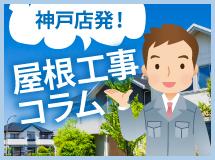 神戸市、三田市、三木市、明石市やその周辺エリアの屋根工事コラム
