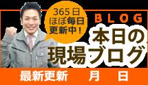 神戸市、三田市、三木市、明石市やその周辺エリア、その他地域のブログ