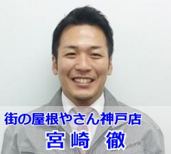 街の屋根やさん神戸店 宮崎 徹